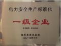 国网宝鸡供电获安全生产标准化一级企业称号