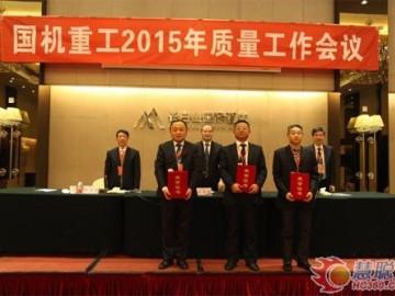 国机集团公司2015年质量工作会议在北京顺利举