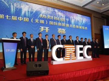 第七届中国国际新能源大会暨展览会在无锡开幕